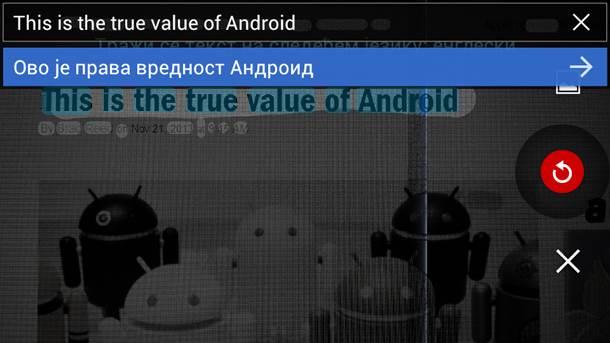 Google poboljšao srpski prevod neuronskim učenjem