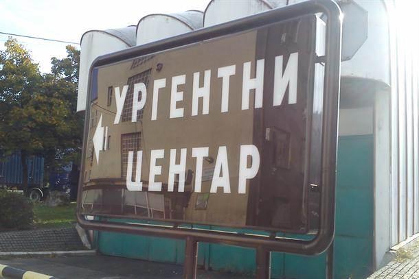 urgentni centar beograd povređeni