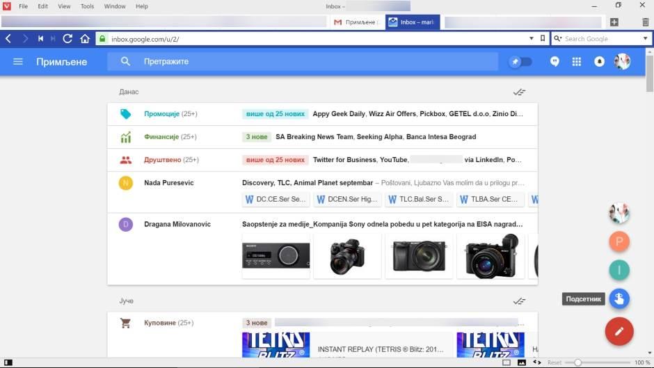 Inbox, GMail, Google, Mejl, Mejlovi