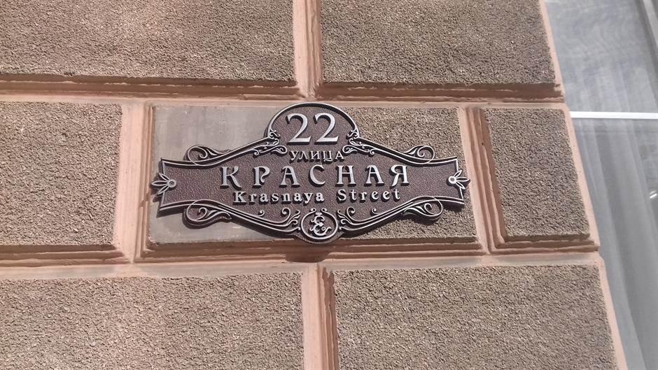 Krasnodar Krasna ulica