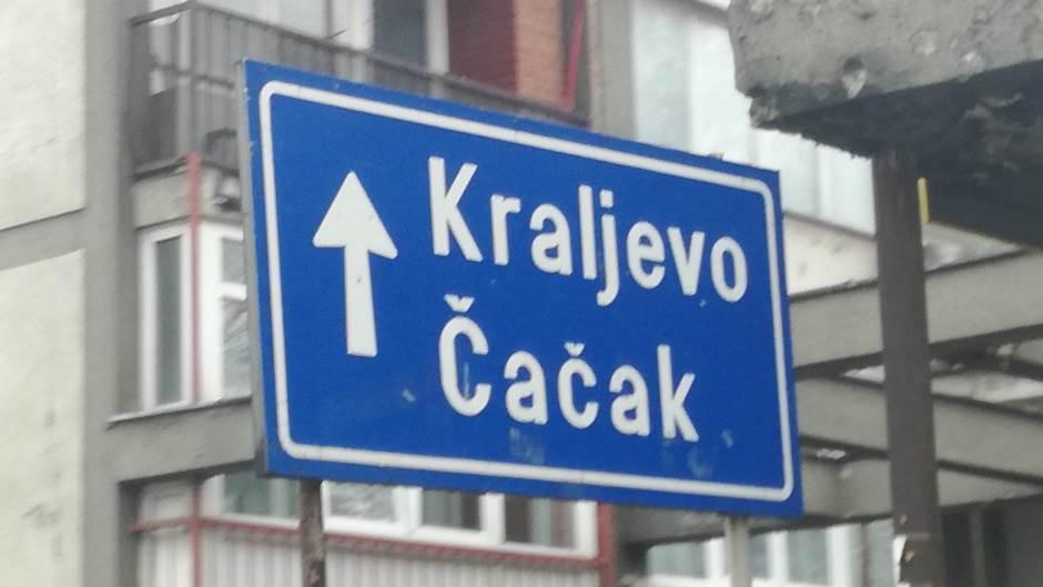 Čačak, Kraljevo, put za Čačak, tabla, saobraćajni znak