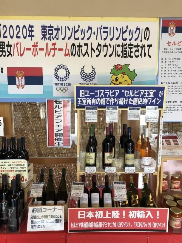 Samo u Japanu: Kakvo poštovanje Srbiji! (FOTO, VIDEO)