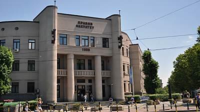 Pravni fakultet, Beograd