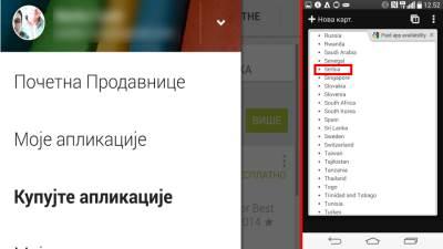 Google Play kupovina iz Srbije
