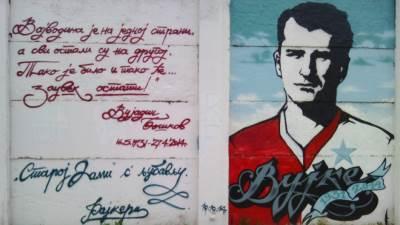 vujadin boskov vojvodina mural karadjordje