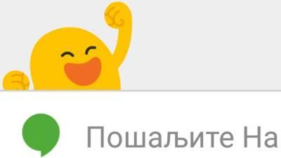Hangouts Easter Eggs, Hangouts, Google, Smajli