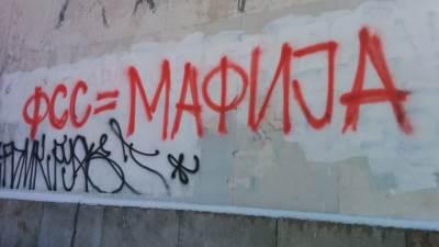 fss mafija grafiti tole odlazi beograd.jpg