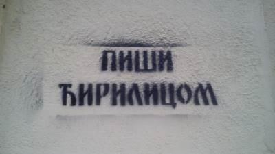 pisi cirilicom.jpg