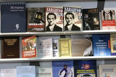 sajam knjiga, beogradski sajam, knjige, knjiga,