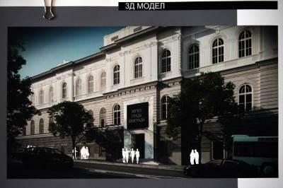 muzej grada beograda idejno rešenje