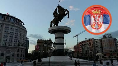 makedonija, srbija