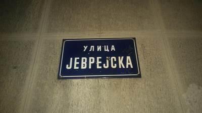jevrejska,ulica jevrejska,tabla