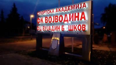 Vojvodina, Voša, Vosa, FK Vojvodina, FKV, Vujadin Boskov, Vujadin Boškov,