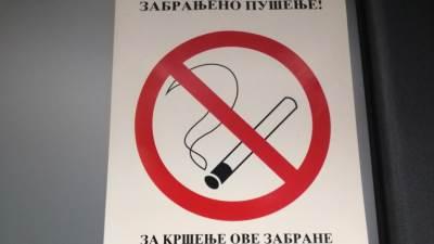 pušenje, zabranjeno pušenje, cigarete, znak za zabranu pušenja