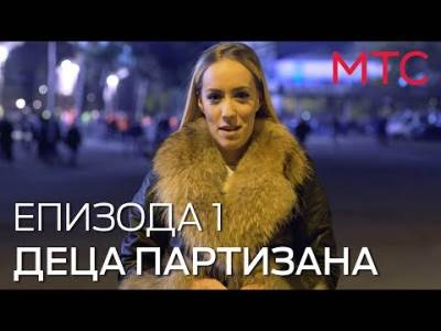 """Deca Partizana"" - prva emisija"