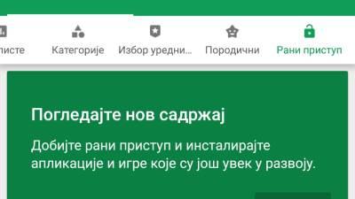 Android Google Play Srbija, Play prodavnica
