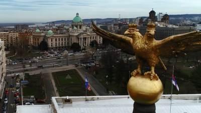 Beograd, skupština
