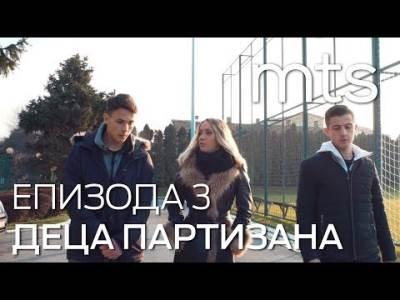 """""""Deca Partizana"""" - epizoda 3"""