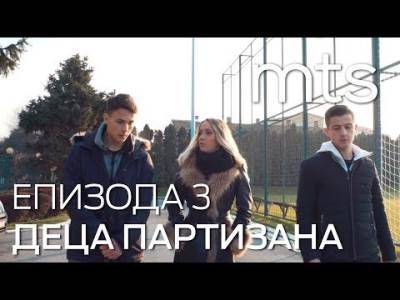 Деца Партизана (Епизода 3) Омладинци који су прикључени првом тиму