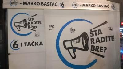 Marko Bastać, Šta radite bre