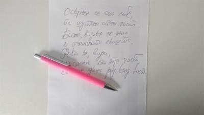 pesma, pismo