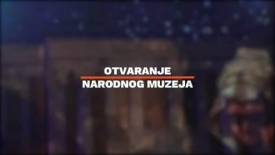 Otvaranje Narodnog muzeja u Beogradu