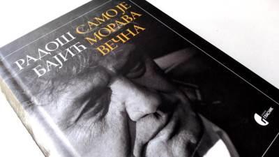 radoš bajić knjiga
