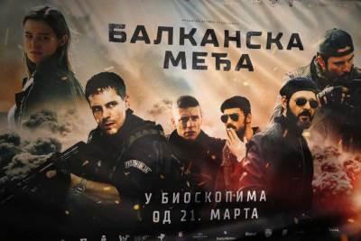 balkanska međa, film, premijera