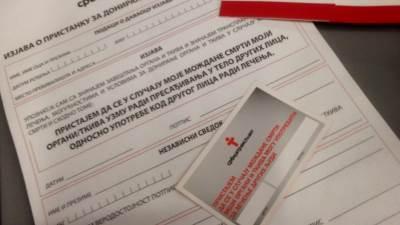 donorska kartica, transplantacija