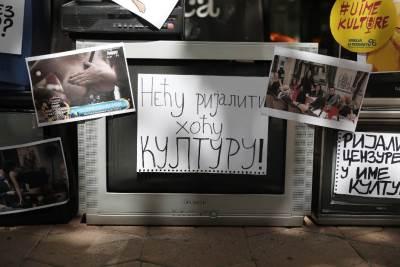 rijaliti, protest protiv rijalitija, u ime kulture, protiv rijalitija, srbija u pokretu, rem